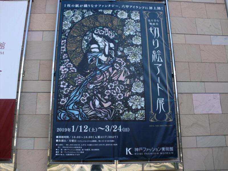 ファッション美術館